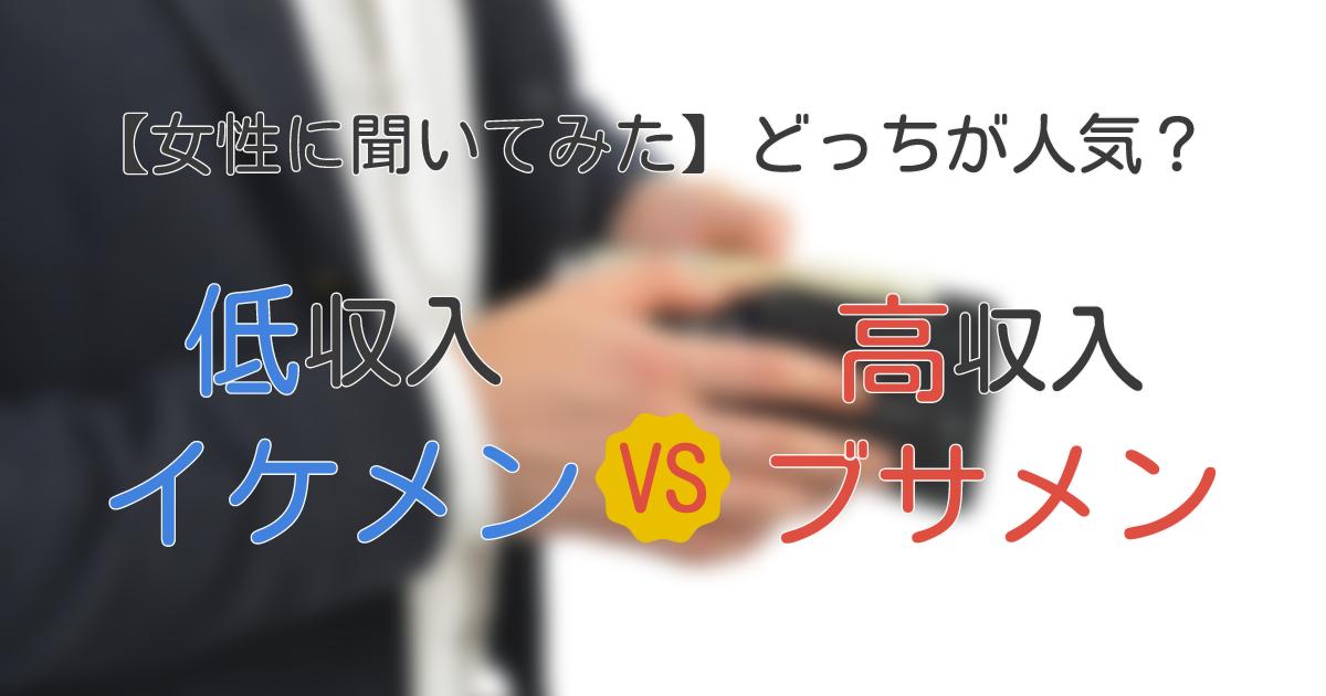 【低収入イケメンVS高収入ブサメン】今、女性に人気なのはどっち?