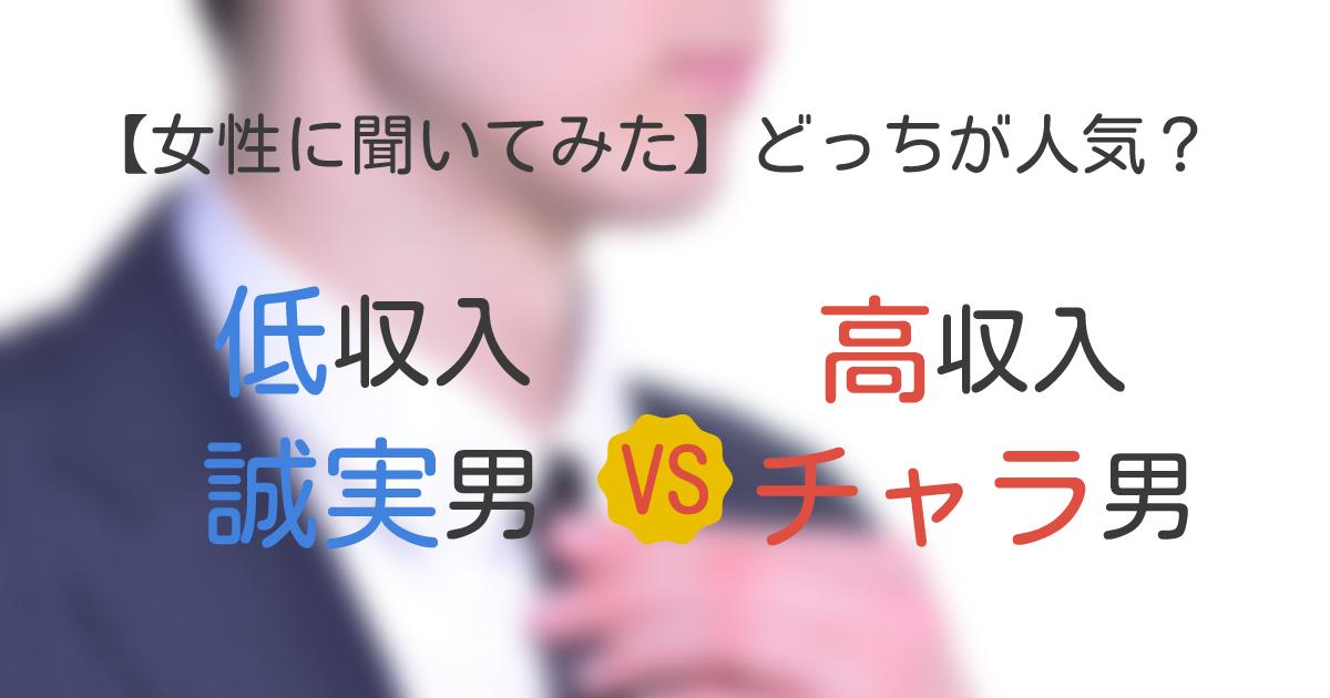 【低収入誠実男VS高収入チャラ男】今、女性に人気なのはどっち?