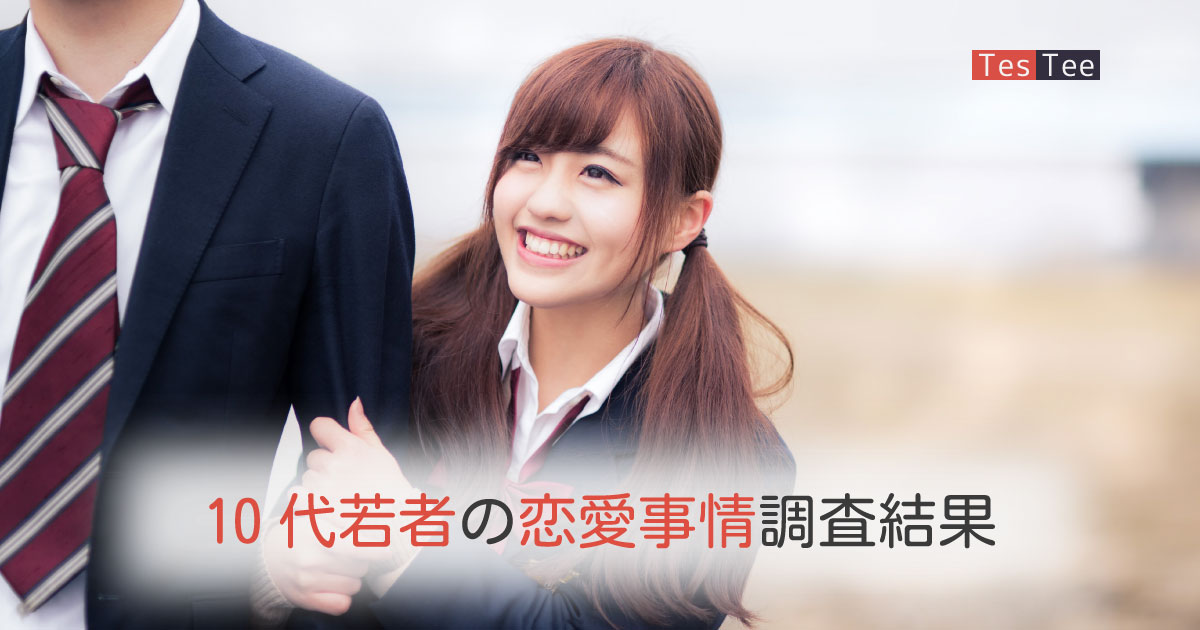 10代若者恋愛事情調査