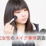 10代女性メイク事情調査