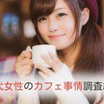 10代女性カフェ事情調査メイン画像
