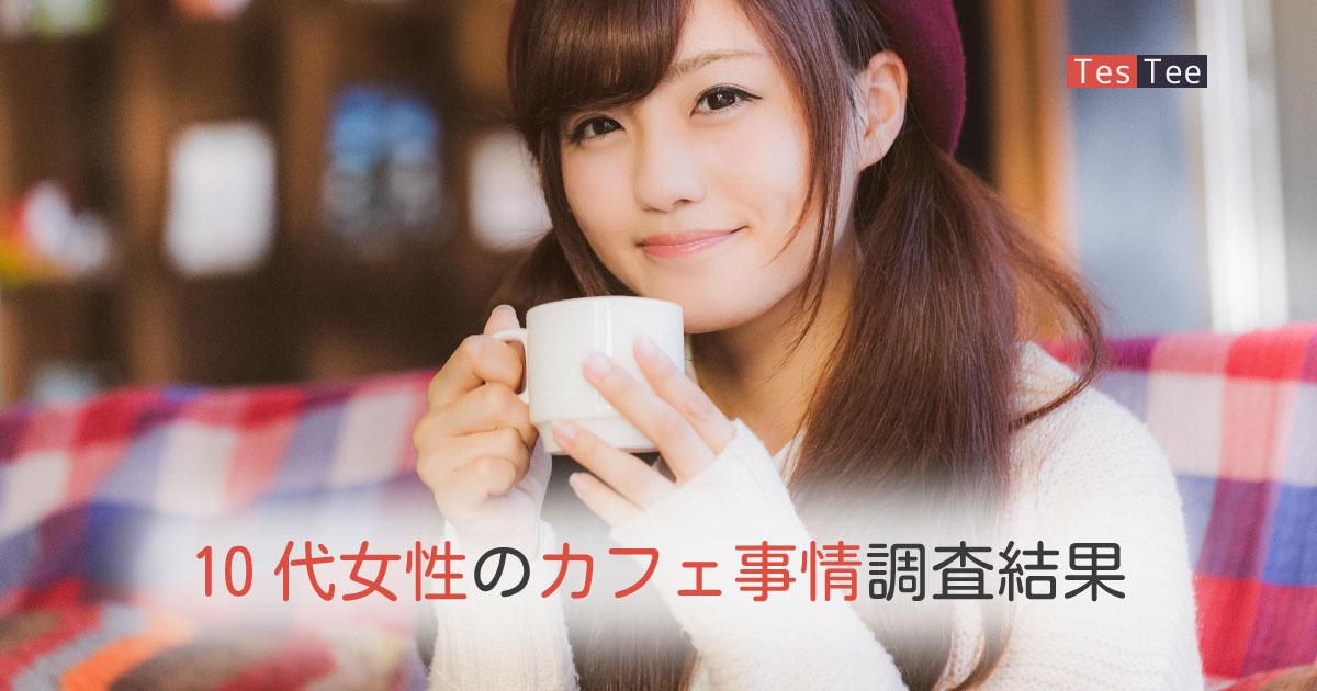 10代女性がカフェに求める要素は値段の安さ、だけど一番人気のカフェはスタバという結果に