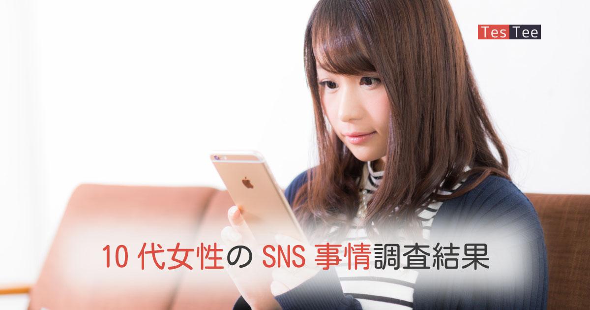 10代女性SNS利用事情調査メイン画像