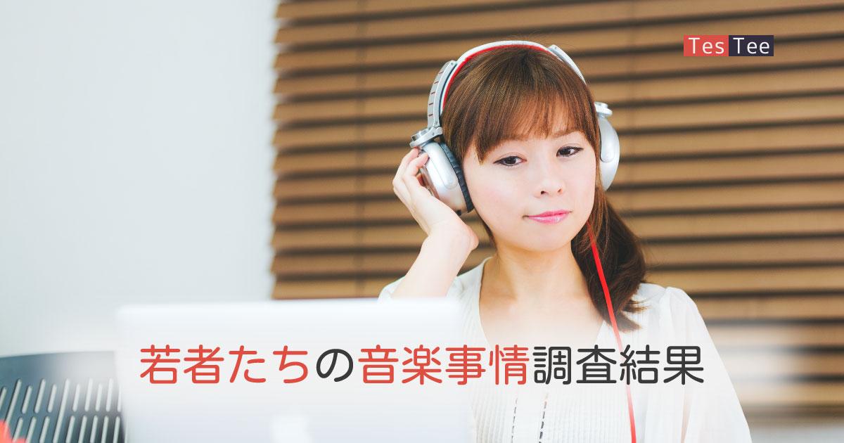 意外にも高い若年層のCD購入率!若年層の音楽事情調査