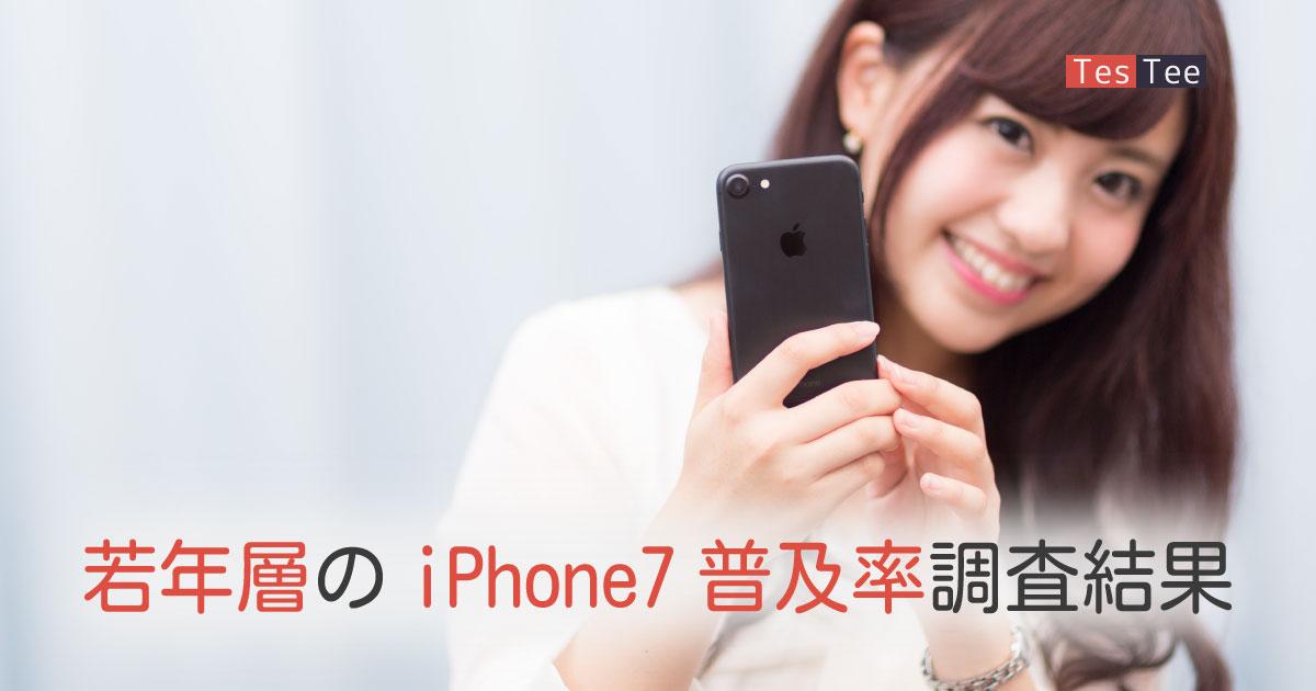 iPhone7/7Plusってどう?10代iPhone7普及率調査結果