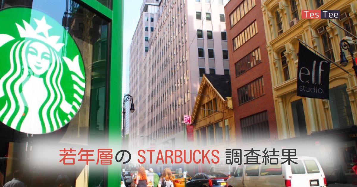 コーヒー業界のTOP「スターバックス」を若年層に調査!